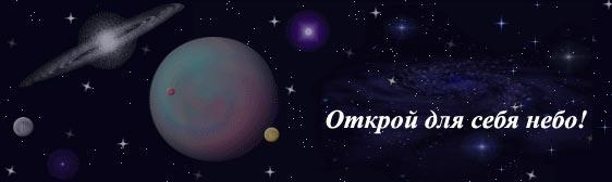 Открой для себя звездное небо